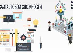Веб-программист | Заказать сайт | Веб дизайн создание сайтов